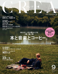 CREA 2017年9月号