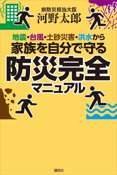 地震・台風・土砂災害・洪水から家族を自分で守る防災完全マニュアル拡大写真