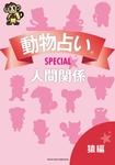 動物占いSPECIAL 人間関係【分冊版 猿】-電子書籍