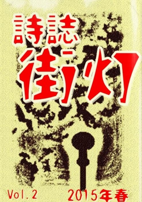 詩誌街灯 vol.2  2015春拡大写真