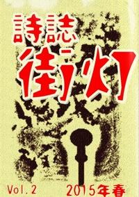 詩誌街灯 vol.2  2015春