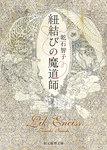 紐結びの魔道師-電子書籍