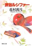 渋谷ルシファー-電子書籍