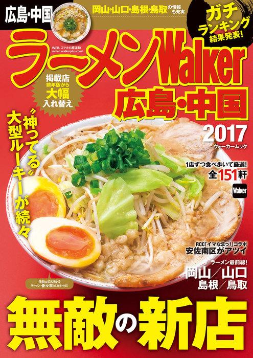 ラーメンWalker広島・中国2017拡大写真