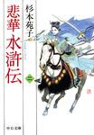 悲華水滸伝 二-電子書籍