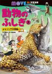 動物のふしぎ(2) アマゾンで大冒険! の巻-電子書籍