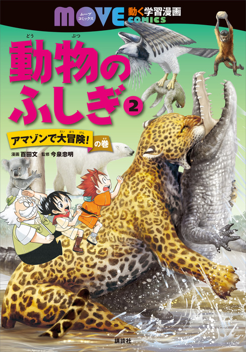 動物のふしぎ(2) アマゾンで大冒険! の巻-電子書籍-拡大画像