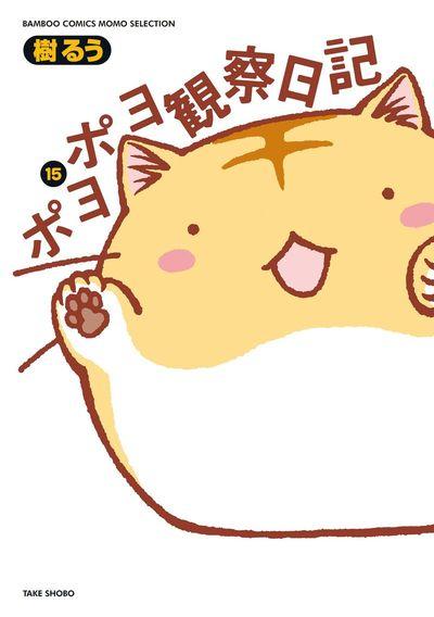 ポヨポヨ観察日記 15-電子書籍