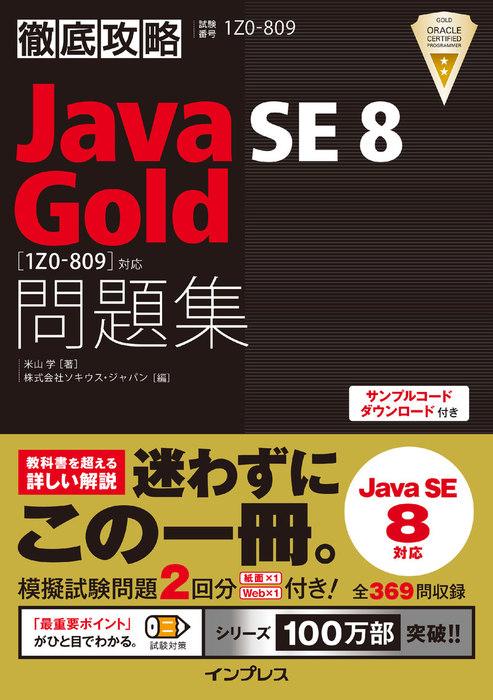 徹底攻略Java SE 8 Gold問題集[1Z0-809]対応-電子書籍-拡大画像