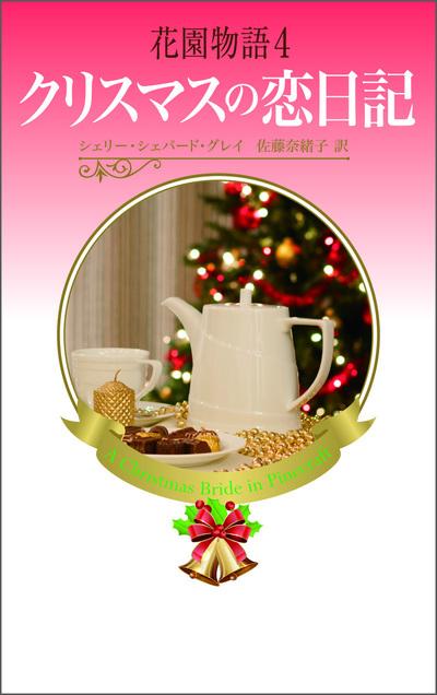 花園物語4-電子書籍
