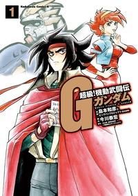 超級!機動武闘伝Gガンダム(1)