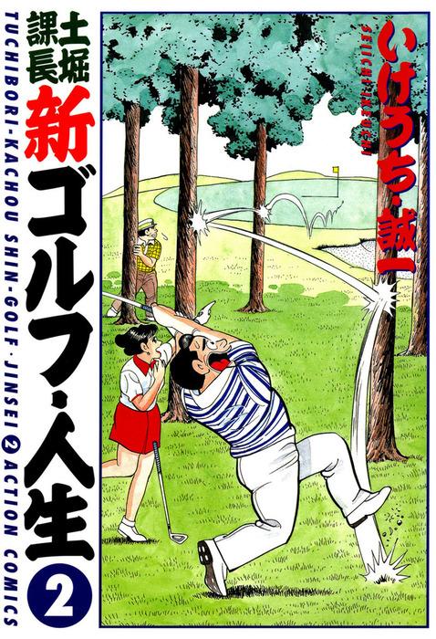 土堀課長 新ゴルフ・人生 / 2拡大写真