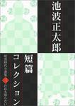 池波正太郎短編コレクション3 誰も知らない 暗黒時代小説集-電子書籍