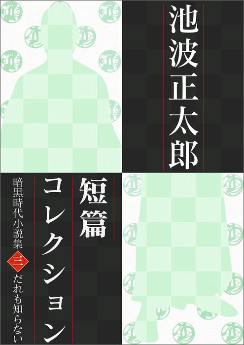 池波正太郎短編コレクション3 誰も知らない 暗黒時代小説集拡大写真