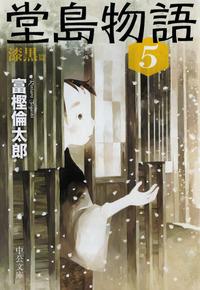 堂島物語5 漆黒篇