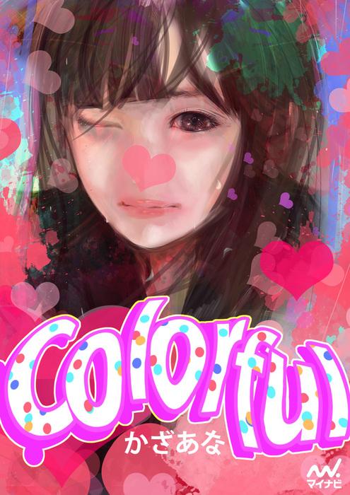 colorful-電子書籍-拡大画像