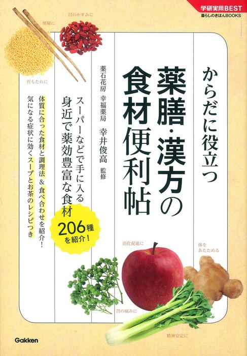 薬膳・漢方の食材便利帖拡大写真