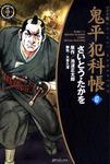 ワイド版 鬼平犯科帳 47巻-電子書籍