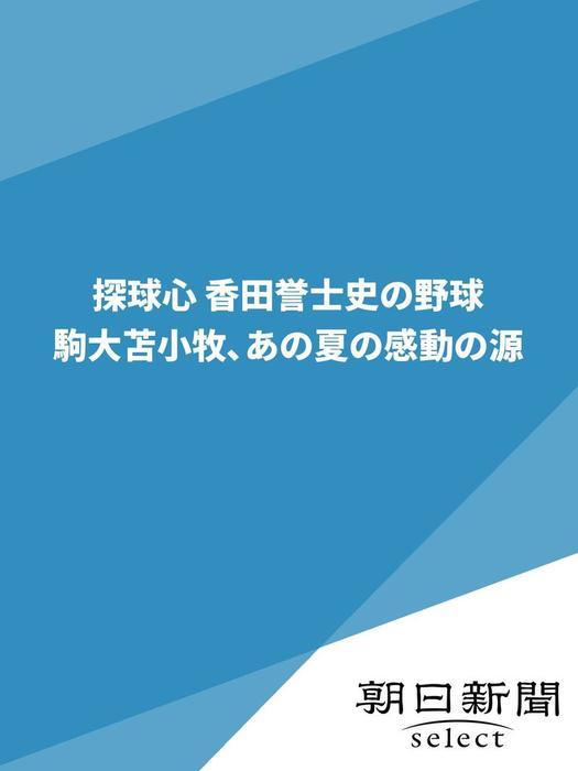 探球心 香田誉士史の野球 駒大苫小牧、あの夏の感動の源拡大写真
