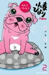 小春びよりnew わんこバトル! 分冊版(2)-電子書籍