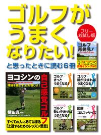 ゴルフがうまくなりたい! と思ったときに読む6冊-電子書籍