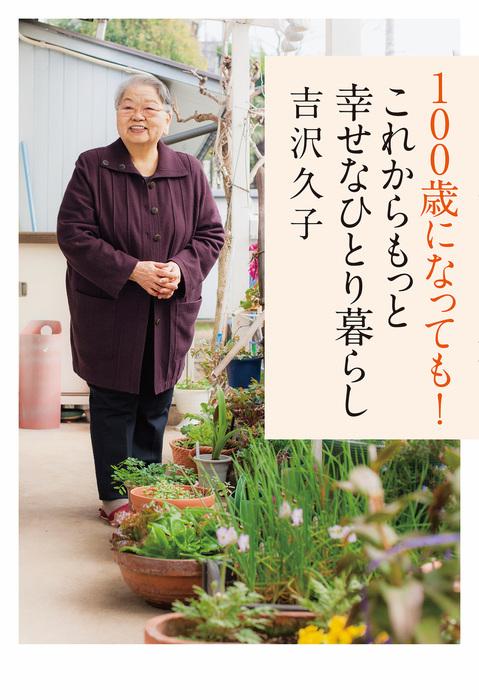 100歳になっても! これからもっと幸せなひとり暮らし拡大写真