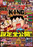 パニック7KING~設定判別王決定戦~-電子書籍
