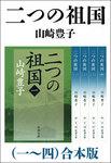 二つの祖国(一~四) 合本版-電子書籍