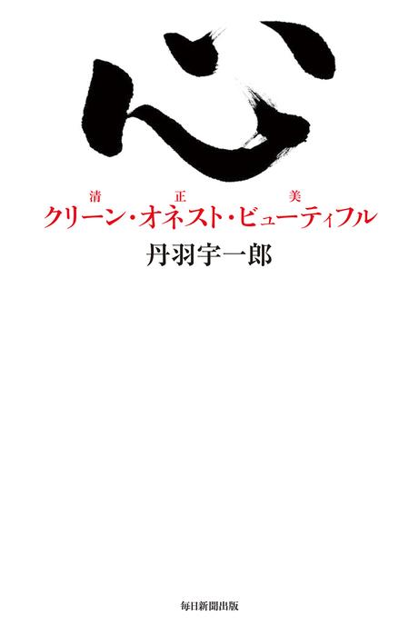 心 クリーン・オネスト・ビューティフル拡大写真