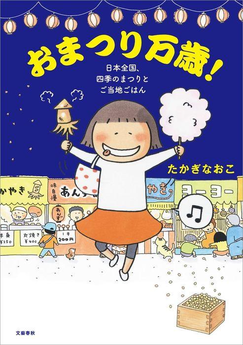おまつり万歳! 日本全国、四季のまつりとご当地ごはん拡大写真