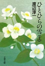 ひとひらの雪(上)-電子書籍