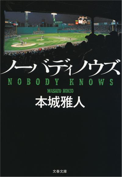 ノーバディノウズ-電子書籍
