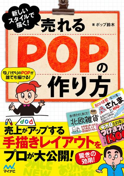 新しいスタイルで描く! 売れるPOPの作り方-電子書籍