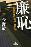 廉恥 警視庁強行犯係・樋口顕-電子書籍