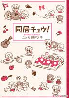 「同居チュウ!(シルフコミックス)」シリーズ