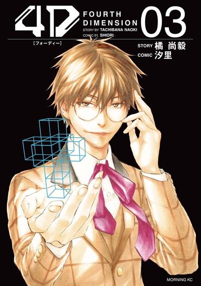 4D(3)-電子書籍