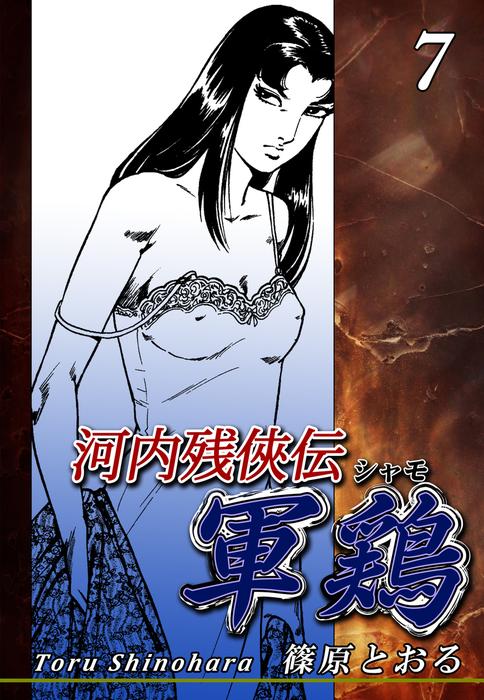 河内残侠伝 軍鶏【シャモ】(7)-電子書籍-拡大画像