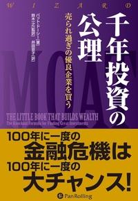 千年投資の公理 ──売られ過ぎの優良企業を買う-電子書籍