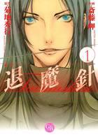 「魔殺ノート退魔針(幻冬舎コミックス漫画文庫)」シリーズ
