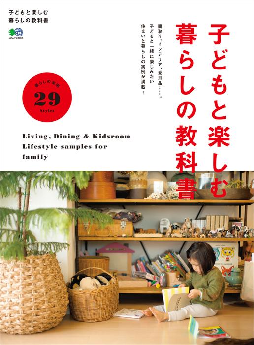 子どもと楽しむ暮らしの教科書拡大写真
