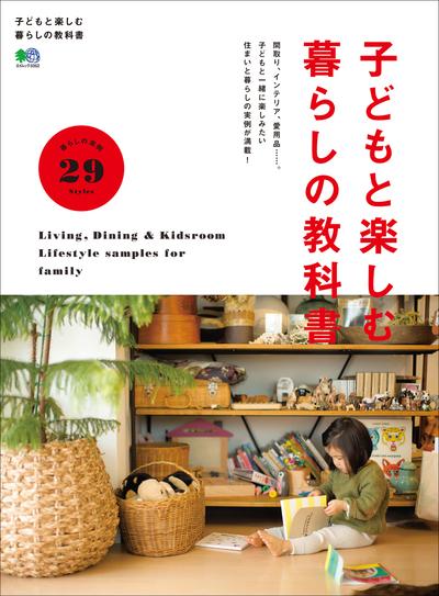 子どもと楽しむ暮らしの教科書-電子書籍