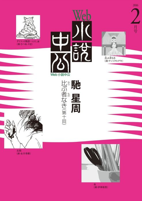 Web小説中公 比ぶ者なき 第10回-電子書籍-拡大画像