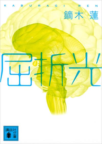 屈折光-電子書籍