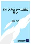 ヌタプカムシペ山脈の畔り-電子書籍
