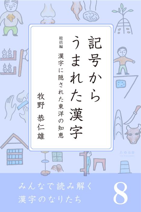 みんなで読み解く漢字のなりたち8 記号からうまれた漢字/漢字に隠された東洋の知恵拡大写真