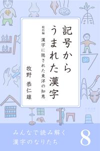 みんなで読み解く漢字のなりたち8 記号からうまれた漢字/漢字に隠された東洋の知恵-電子書籍