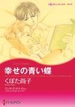 幸せの青い蝶/氷の令嬢-電子書籍