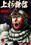 上杉謙信 2巻-電子書籍