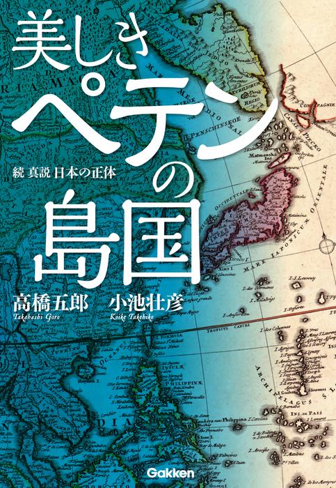美しきペテンの島国 続・真説 日本の正体拡大写真