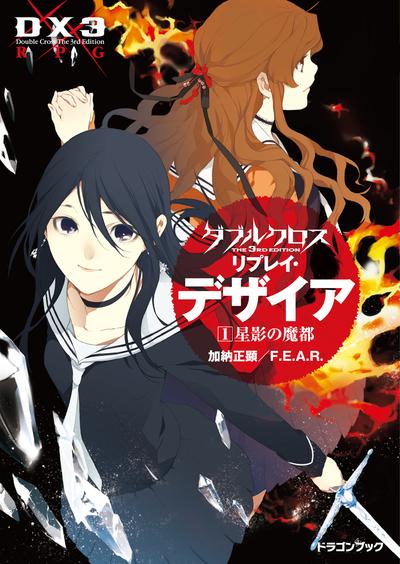 ダブルクロス The 3rd Edition リプレイ・デザイア1 星影の魔都-電子書籍